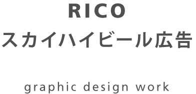 RICO_caption